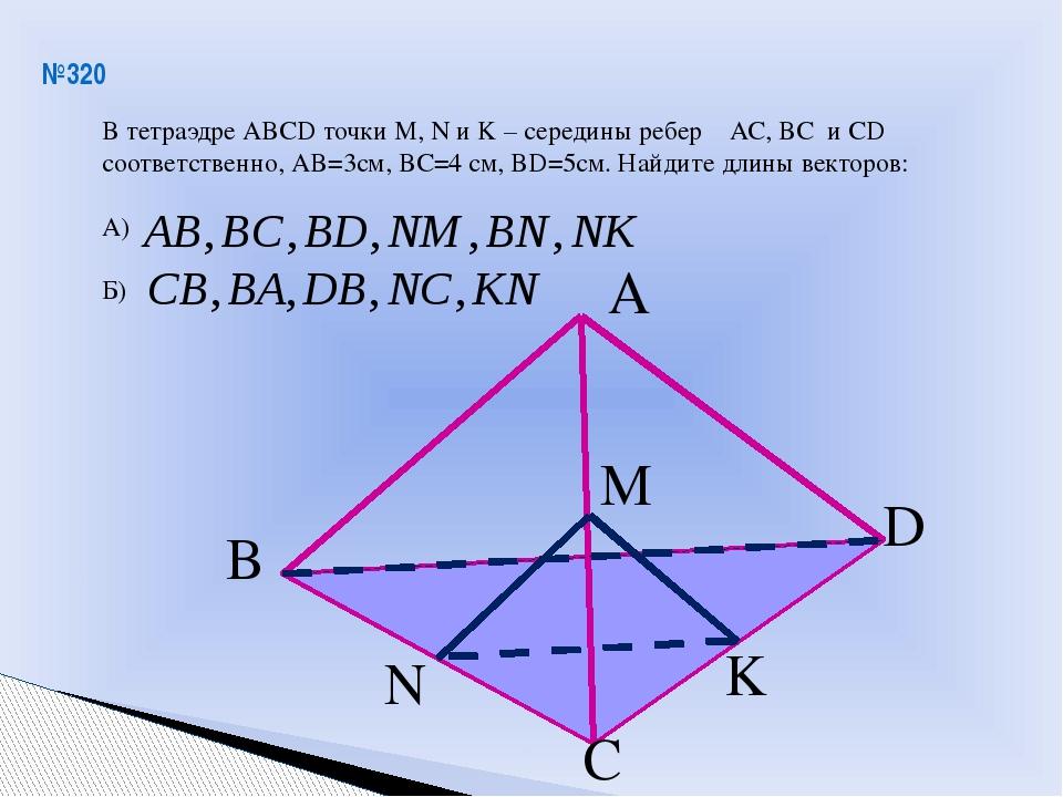 В тетраэдре АВСD точки M, N и K – середины ребер АС, ВС и СD соответственно,...