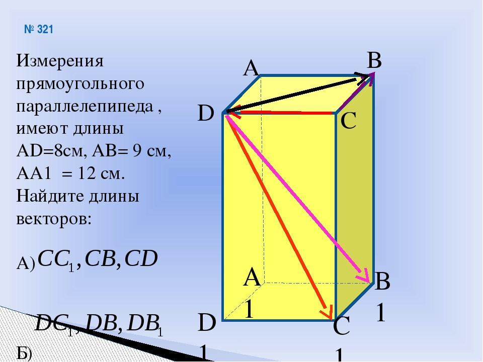 A B C D A1 B1 C1 D1 № 321 Измерения прямоугольного параллелепипеда , имеют д...