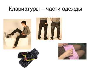 Клавиатуры – части одежды