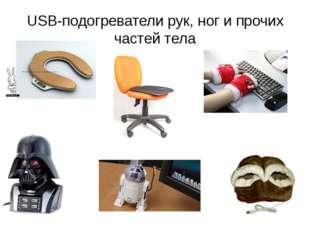 USB-подогреватели рук, ног и прочих частей тела
