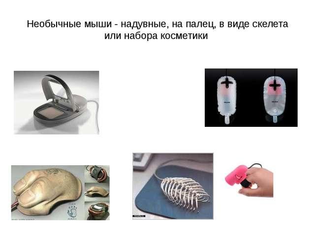 Необычные мыши - надувные, на палец, в виде скелета или набора косметики
