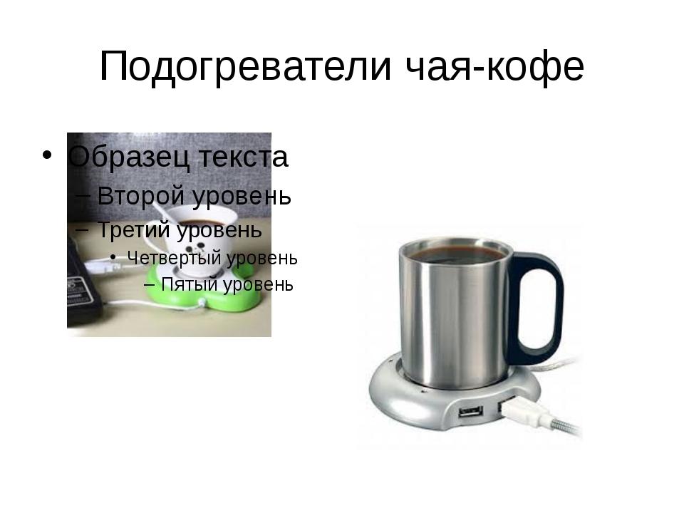 Подогреватели чая-кофе