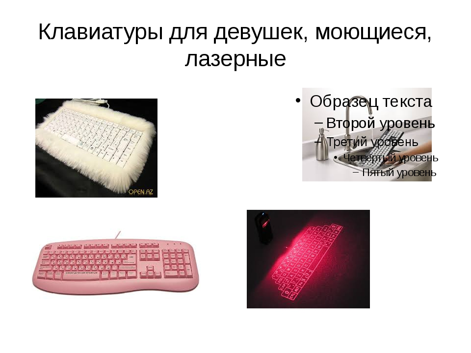 Клавиатуры для девушек, моющиеся, лазерные