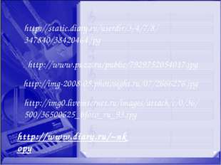 http://img-2008-05.photosight.ru/07/2666276.jpg http://www.puzz.ru/public/792