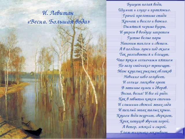 И. Левитан «Весна. Большая вода» Бушует полая вода, Шумит и глухо и протяжно....