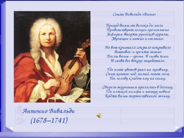 Сонет Вивальди «Весна» Приход весны от велика до мала Приветствуют пичуги гро...