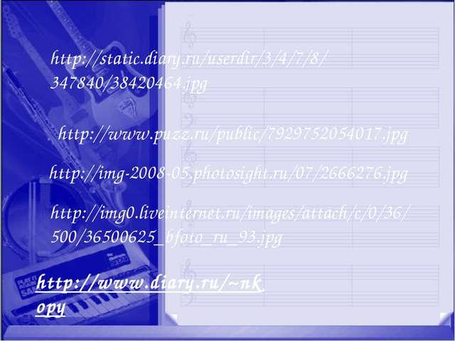 http://img-2008-05.photosight.ru/07/2666276.jpg http://www.puzz.ru/public/792...