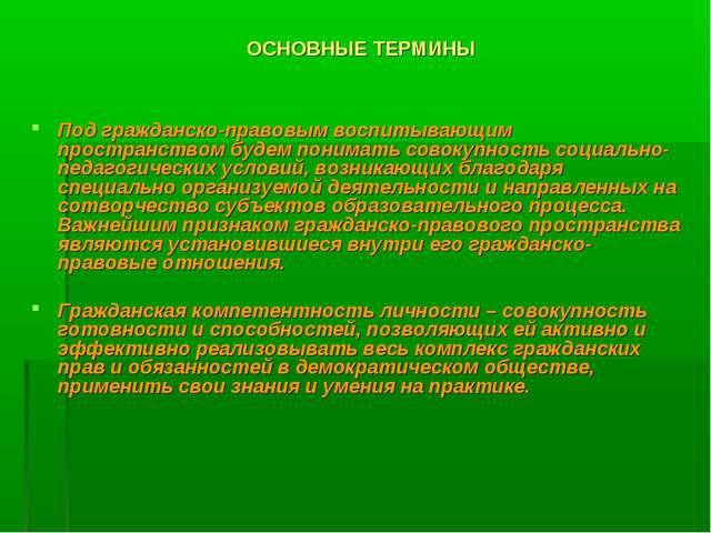 ОСНОВНЫЕ ТЕРМИНЫ Под гражданско-правовым воспитывающим пространством будем по...