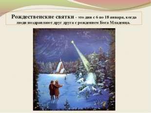 Рождественские святки - это дни с 6 по 18 января, когда люди поздравляют друг