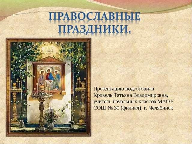 Презентацию подготовила Кривель Татьяна Владимировна, учитель начальных класс...