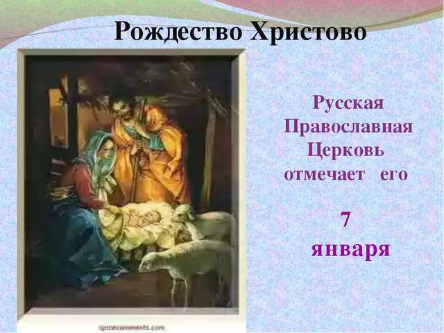 Русская Православная Церковь отмечает его 7 января Рождество Христово