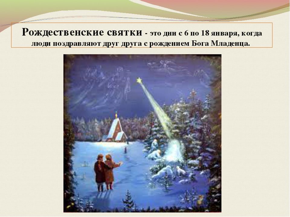 Рождественские святки - это дни с 6 по 18 января, когда люди поздравляют друг...