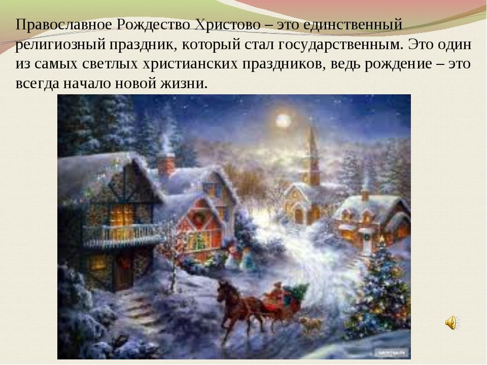Православное Рождество Христово – это единственный религиозный праздник, кото...
