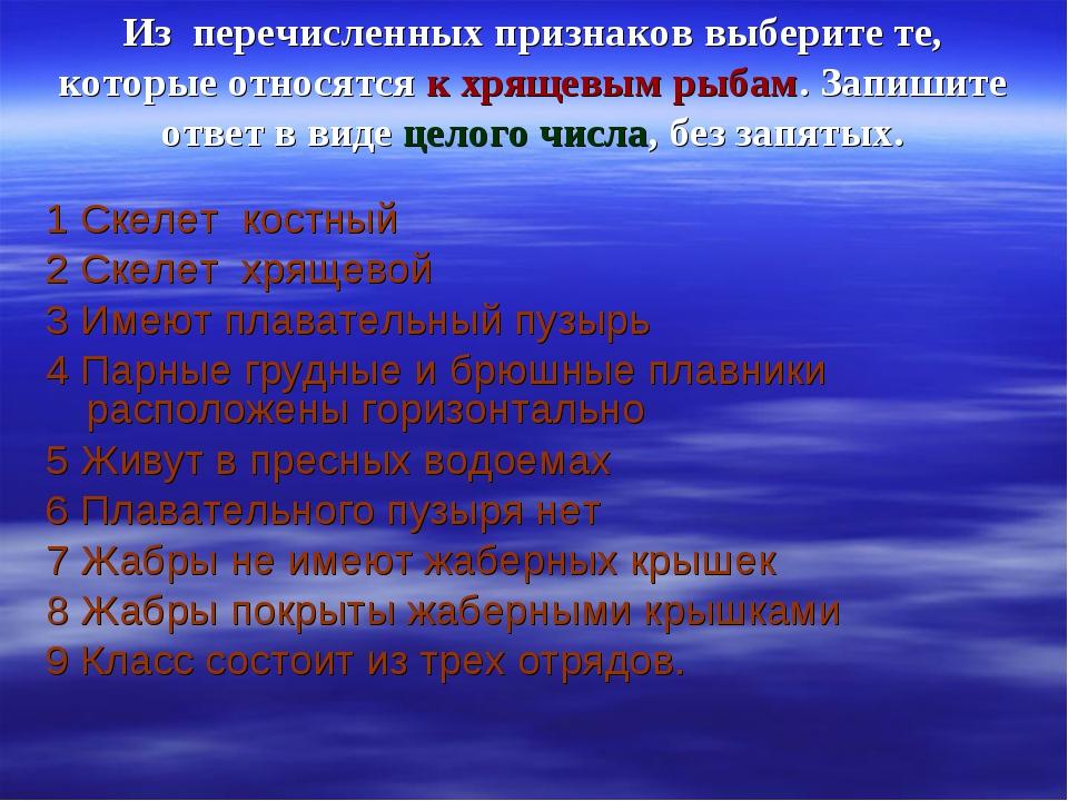 Из перечисленных признаков выберите те, которые относятся к хрящевым рыбам. З...