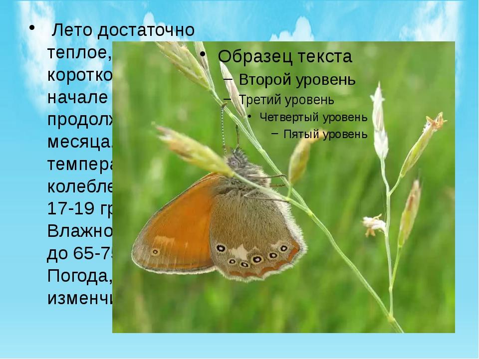 Лето достаточно теплое, но несколько короткое, начинается в начале июня и пр...