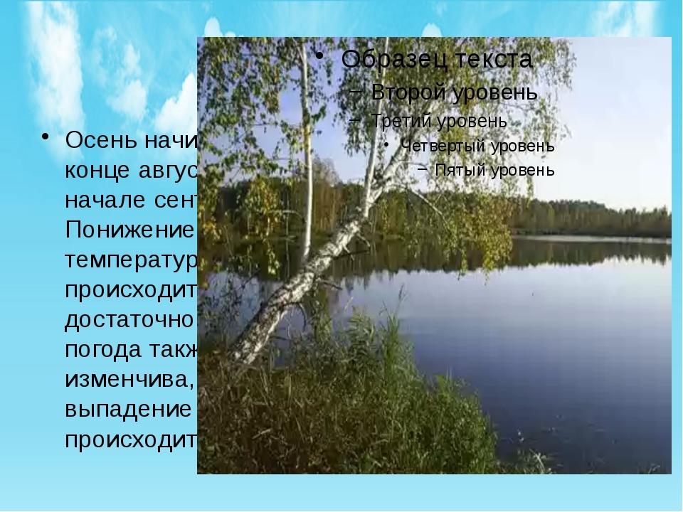 Осень начинается в конце августа — начале сентября. Понижение температуры пр...
