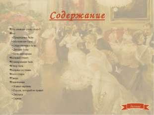 Московские балы Светская молодежь предпочитала посещать московские – гораздо
