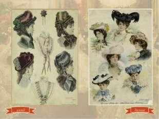 Танцы Менуэт В 18 веке в моду входит новый французский танец – менуэт. Это бы