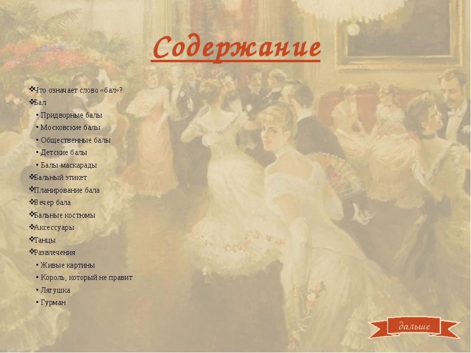 Московские балы Светская молодежь предпочитала посещать московские – гораздо...