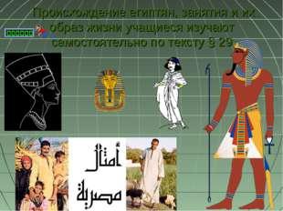 Происхождение египтян, занятия и их образ жизни учащиеся изучают самостоятел