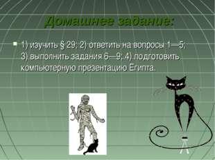 Домашнее задание: 1)изучить §29; 2)ответить на вопросы1—5; 3)выполнит
