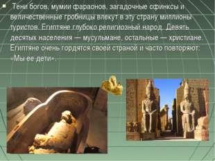 Тени богов, мумии фараонов, загадочные сфинксы и величественные гробницы вле