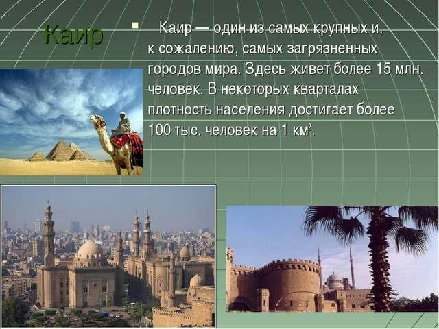 Каир Каир— один из самых крупных и, ксожалению, самых загрязненных город...