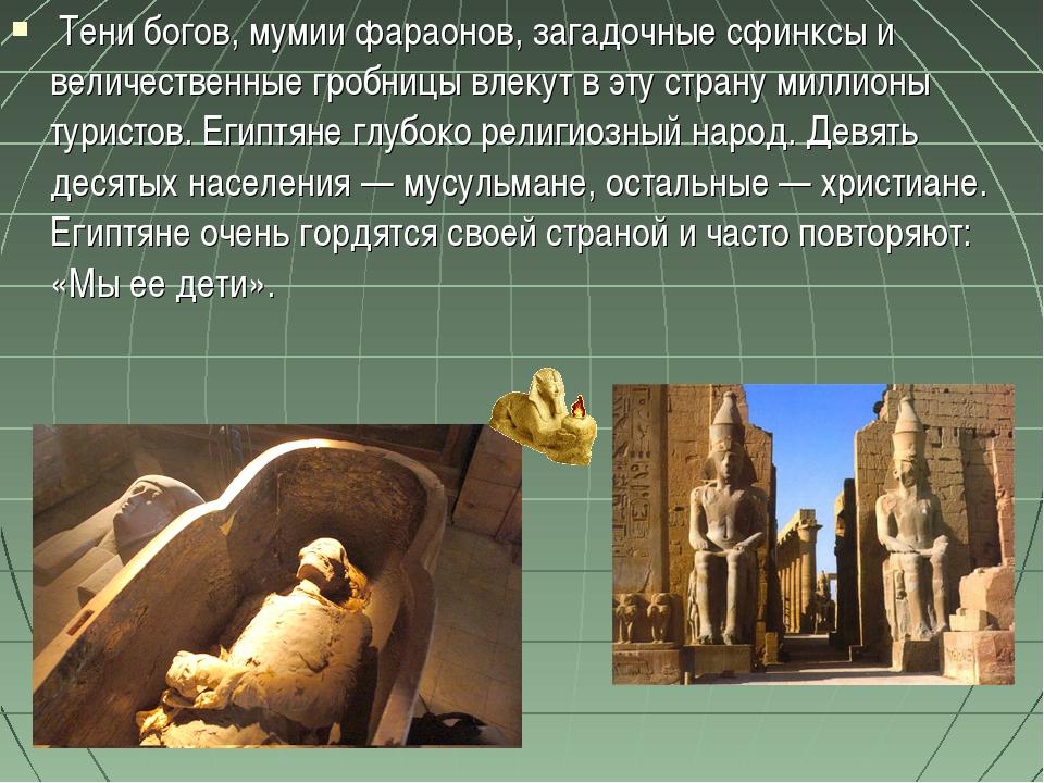 Тени богов, мумии фараонов, загадочные сфинксы и величественные гробницы вле...