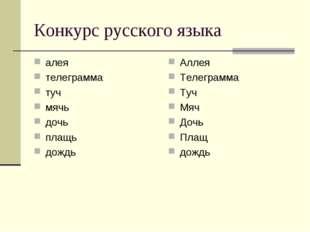 Конкурс русского языка алея телеграмма туч мячь дочь плащь дождь Аллея Телегр