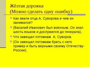 Жёлтая дорожка (Можно сделать одну ошибку) Как звали отца А. Суворова и чем о