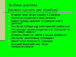 Зелёная дорожка (можно сделать две ошибки) В каком чине начал службу А.Суворо