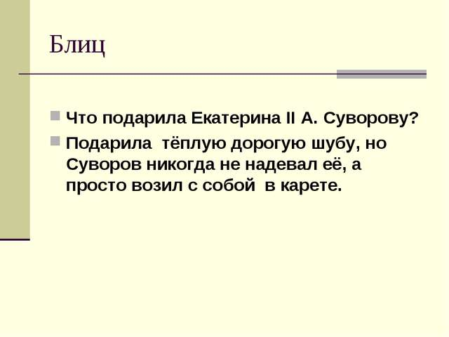 Блиц Что подарила Екатерина II А. Суворову? Подарила тёплую дорогую шубу, но...