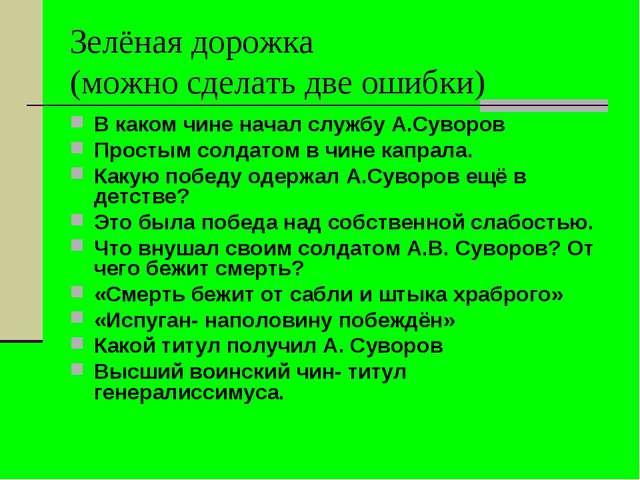 Зелёная дорожка (можно сделать две ошибки) В каком чине начал службу А.Суворо...