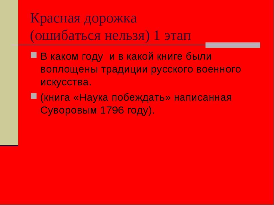 Красная дорожка (ошибаться нельзя) 1 этап В каком году и в какой книге были в...