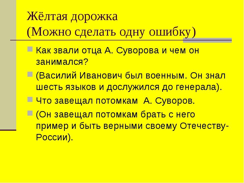 Жёлтая дорожка (Можно сделать одну ошибку) Как звали отца А. Суворова и чем о...