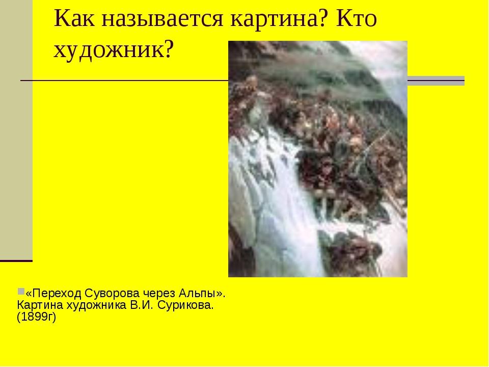 Как называется картина? Кто художник? «Переход Суворова через Альпы». Картина...