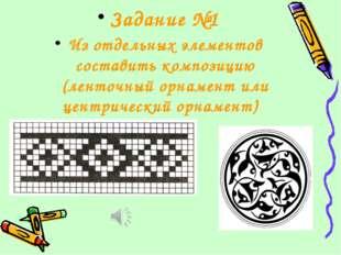 Задание №1 Из отдельных элементов составить композицию (ленточный орнамент ил