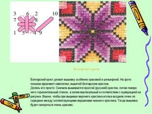 Виды швов. Болгарский крест Болгарский крест Болгарский крест делает вышивку