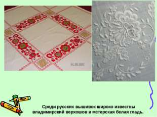 Среди русских вышивок широко известны владимирский верхошов и мстерская белая