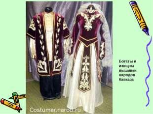 Богаты и изящны вышивки народов Кавказа