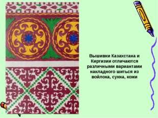 Вышивки Казахстана и Киргизии отличаются различными вариантами накладного шит
