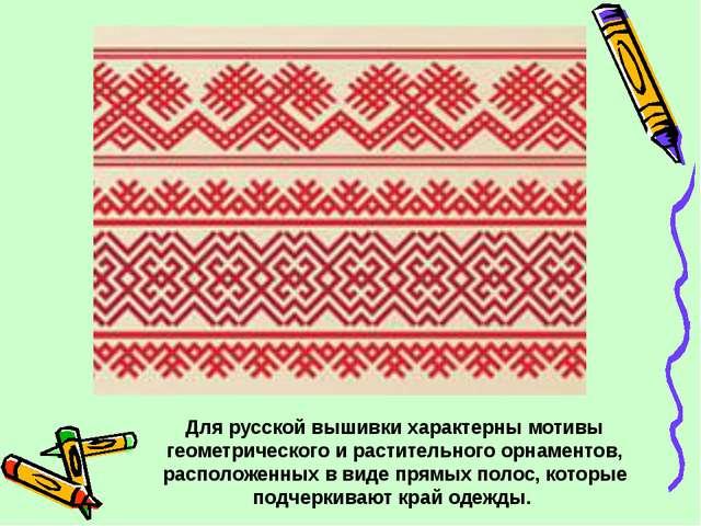 Для русской вышивки характерны мотивы геометрического и растительного орнамен...