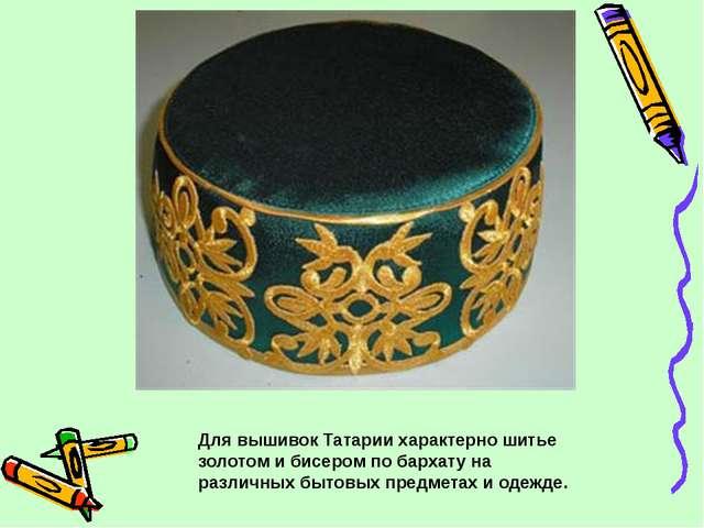 Для вышивок Татарии характерно шитье золотом и бисером по бархату на различны...