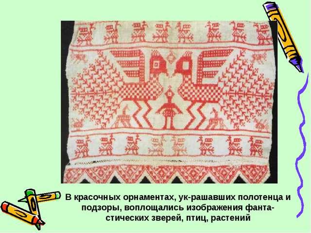 В красочных орнаментах, украшавших полотенца и подзоры, воплощались изображе...