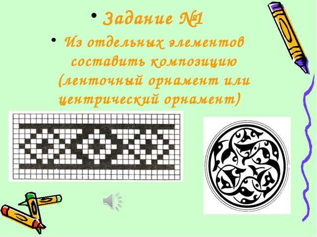 Задание №1 Из отдельных элементов составить композицию (ленточный орнамент ил...