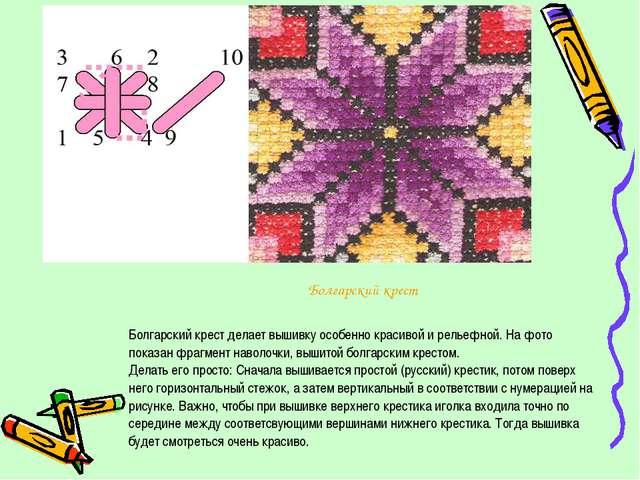 Виды швов. Болгарский крест Болгарский крест Болгарский крест делает вышивку...