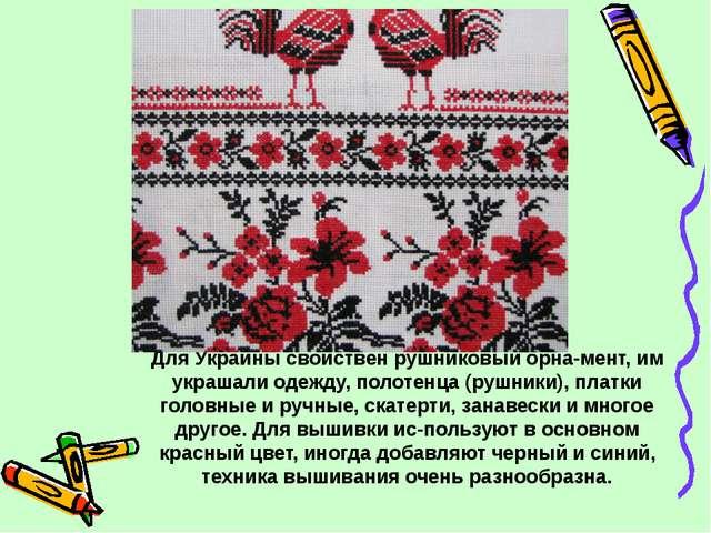 Для Украины свойствен рушниковый орнамент, им украшали одежду, полотенца (ру...