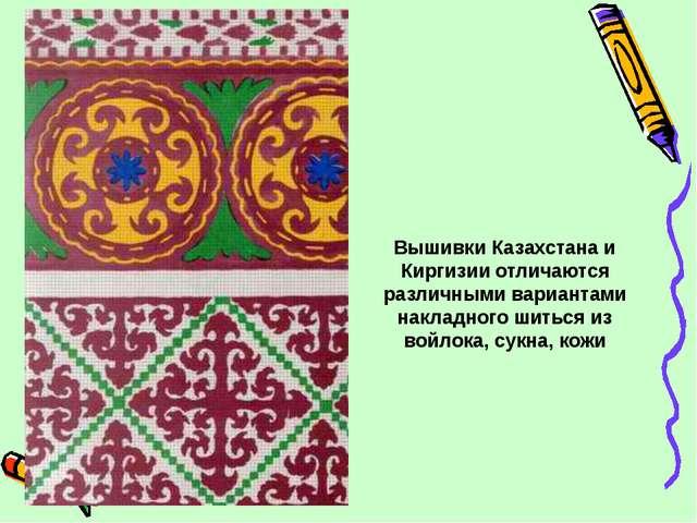 Вышивки Казахстана и Киргизии отличаются различными вариантами накладного шит...