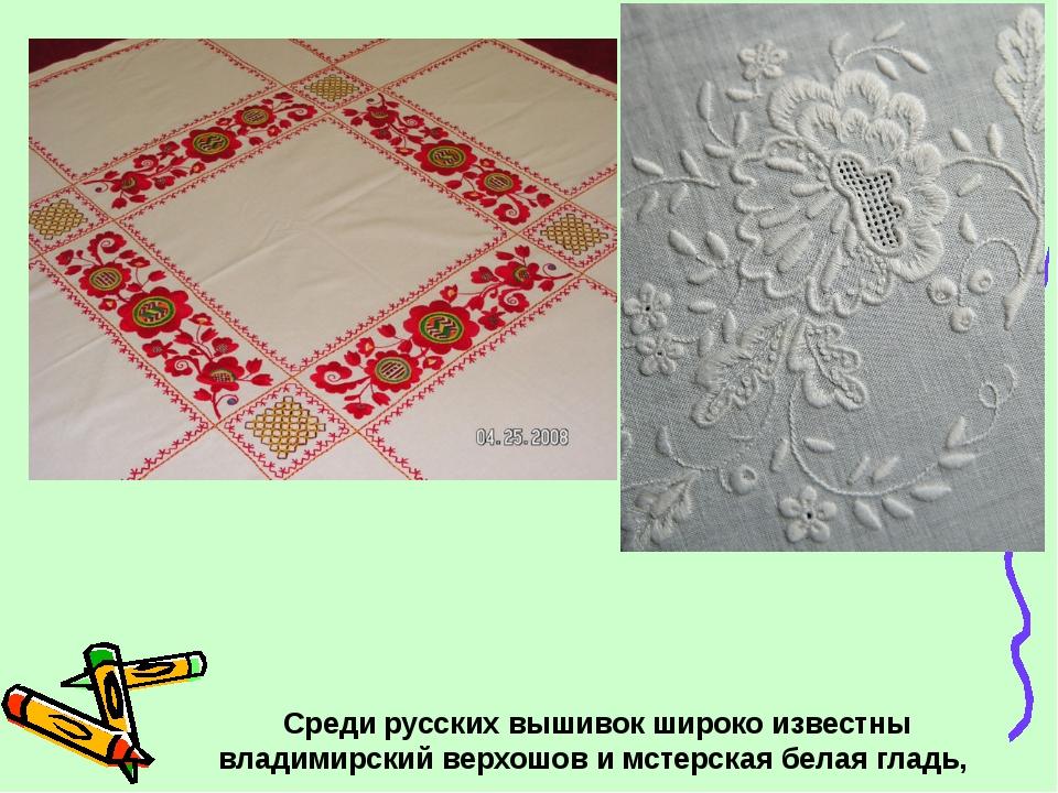 Среди русских вышивок широко известны владимирский верхошов и мстерская белая...
