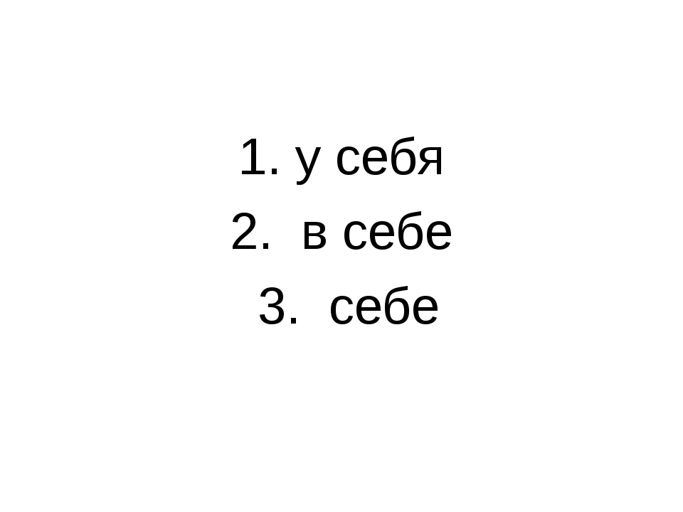 1. у себя 2. в себе 3. себе